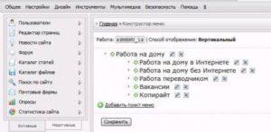 Новые функции после обновления в Ucoz. Создание выпадающего меню