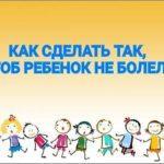 Как сделать так, чтобы ребенок не болел?