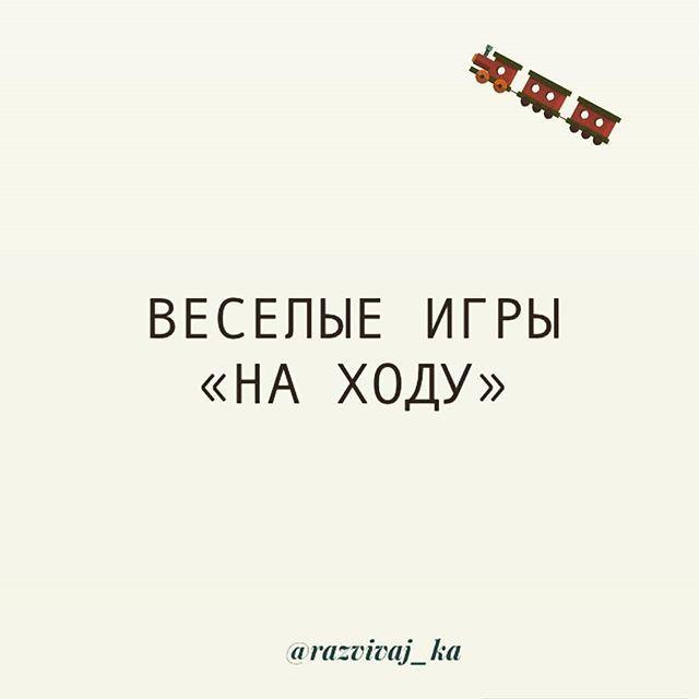 ️ВЕСЕЛЫЕ ИГРЫ С МАЛЫШАМИ «НА ХОДУ» ️