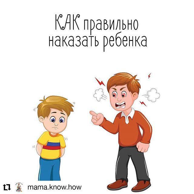 Мама знает КАК правильно наказывать ребёнка
