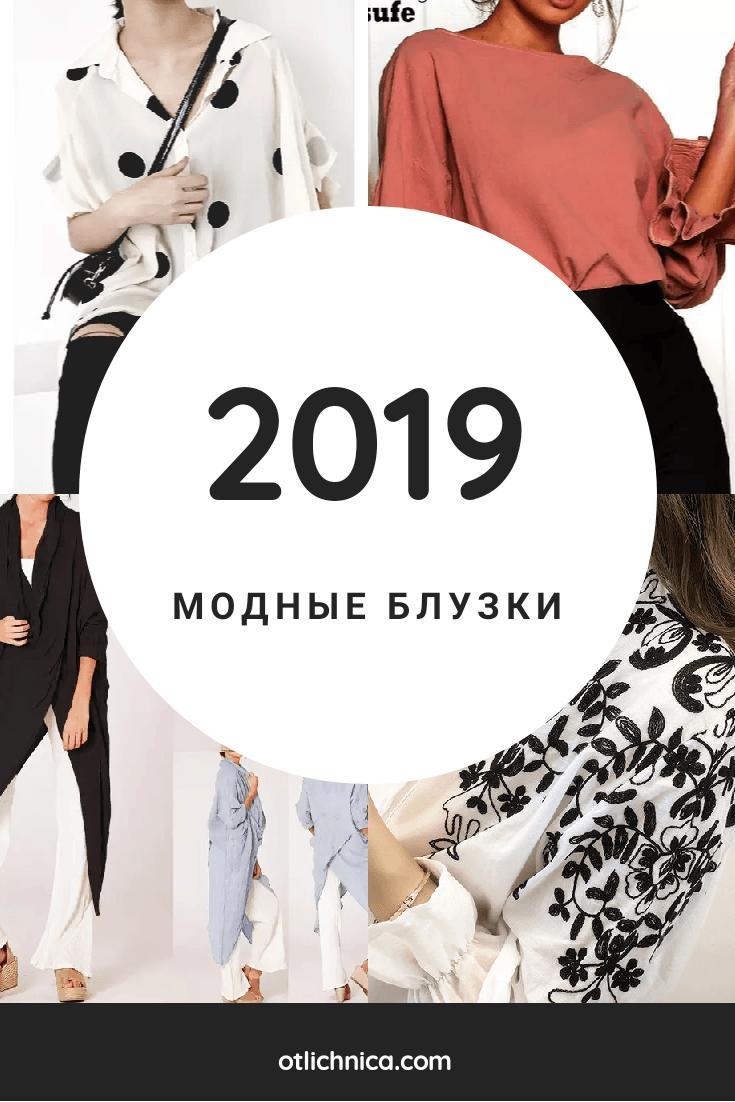 Модные блузки 2019