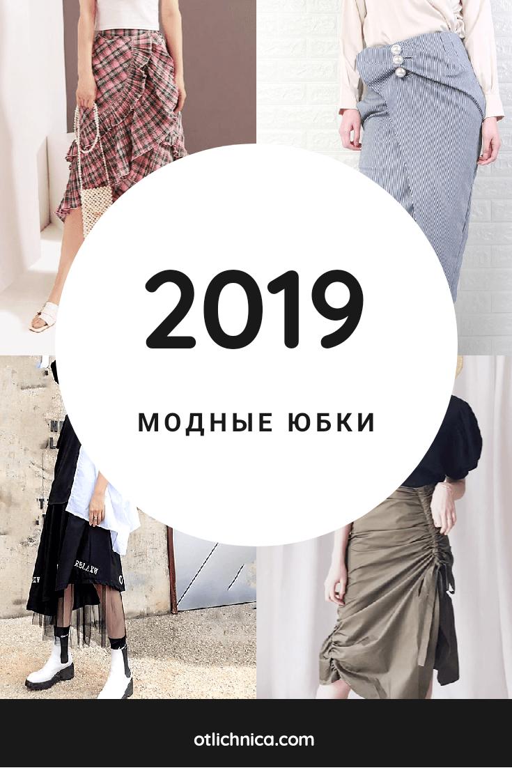 Юбки 2019: тенденции, стили и великолепные варианты для модниц