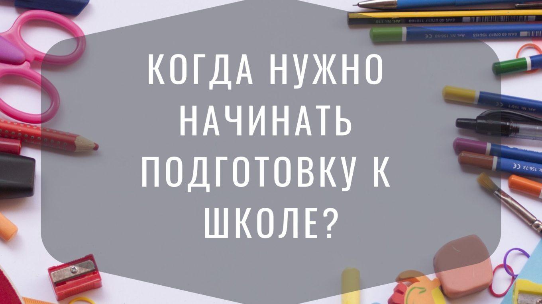 Когда нужно начинать подготовку к школе?
