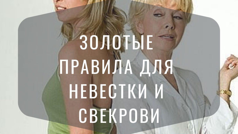 Золотые правила для Невестки и Свекрови.