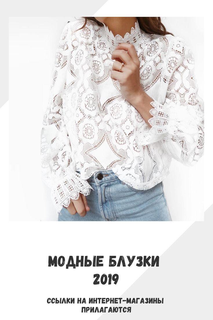 осенние кружевные блузки с длинным рукавом