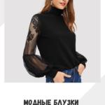 Блузка 2019 . Лучшие модные блузки 2019
