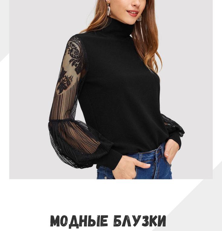 Сексуальная Блузка С Ажурными Рукавами