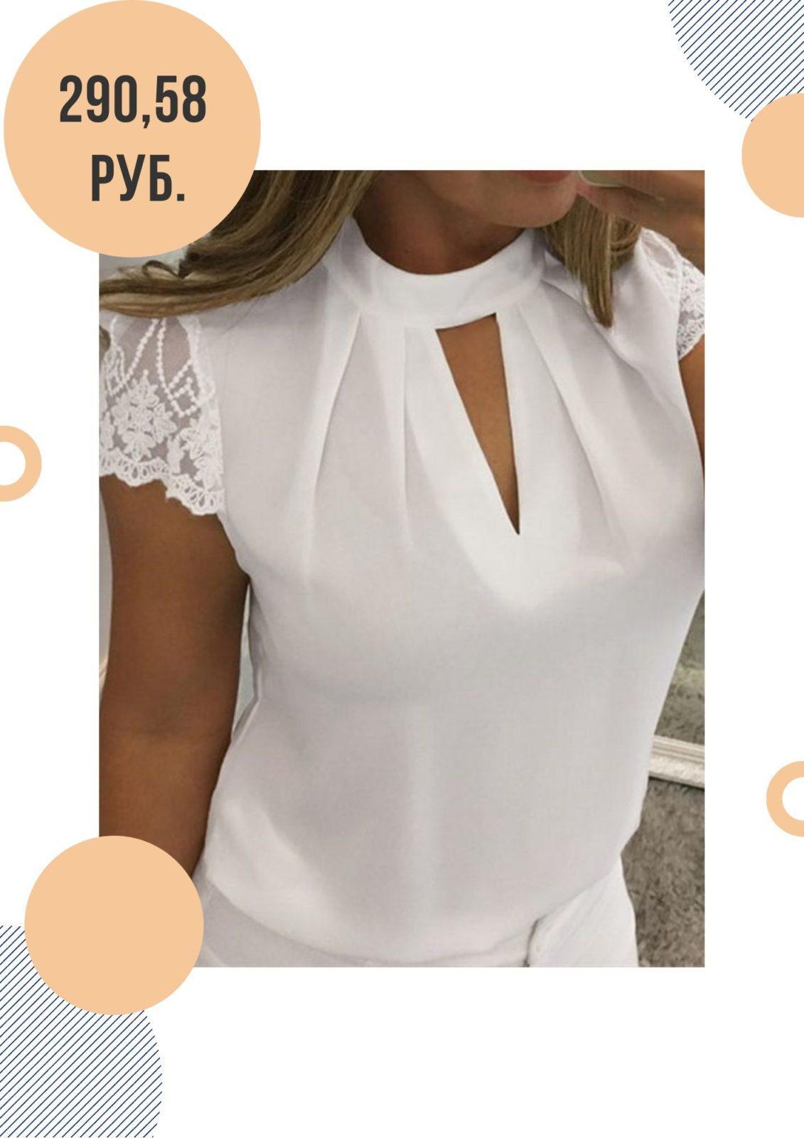 Белая офисная блузка с кружевом