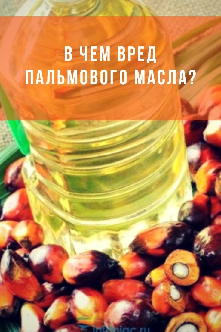 В чем вред пальмового масла